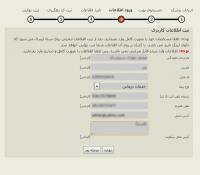 ورود اطلاعات برای ثبت نوبت دهی