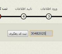 ثبت نهایی کد فعال سازی
