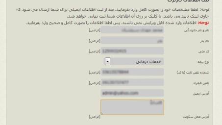 ورود اطلاعات کاربری